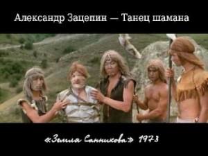 Aleksandr Zacepin – Танец шамана {1973}