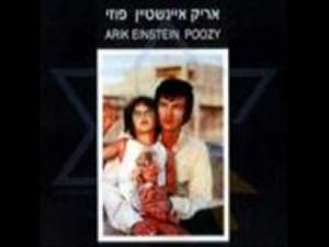 Arik Einstein – Hayo Haya [Once Upon A Time (For Ziggy)] {1969}