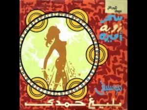 Baligh Hamdi – Gada {1972}