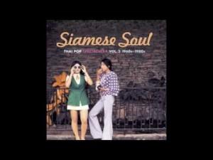 Kwan Jai & Kwan Jit Sriprajan – E-Saew Tam Punha {1970s}