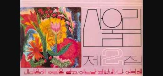 San Ul Lim – Nae Maeume Judaneul Ggalgo {1978}