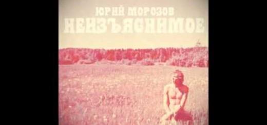 Yuri Morozov – Neizyasnimoe {1978}
