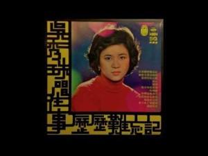Wu Shao Chu – I didn't know I loved you (till I saw you Rock & Roll) {1973}